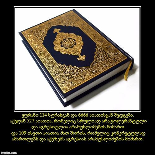 ისლამი. ყურანი