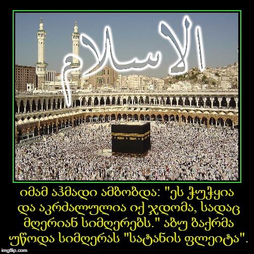 ისლამი. ყურანი მუსიკის წინააღმდეგ. მუსიკა ისლამში