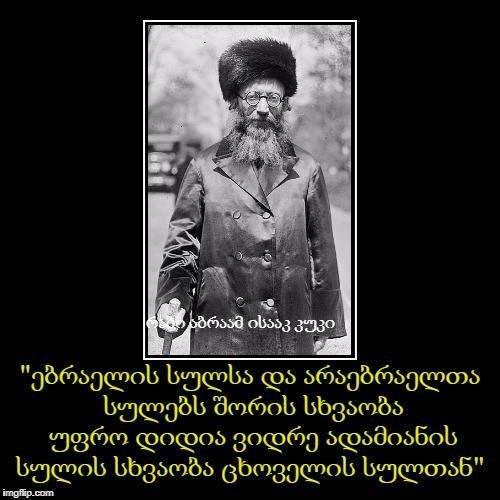 ულტრაორთოდოქსი ებრაელები