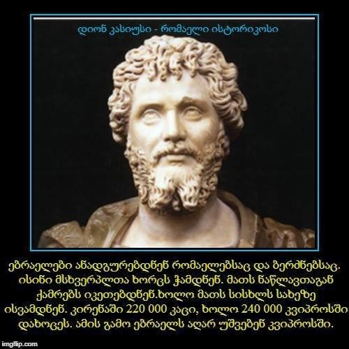 დიონ კასიუსი ებრაელების შესახებ