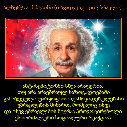 ალბერტ აინშტაინი (ეინშტაინი) ანტისემიტიზმის შესახებ