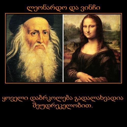 ლეონარდო და ვინჩის გამონათქვამები