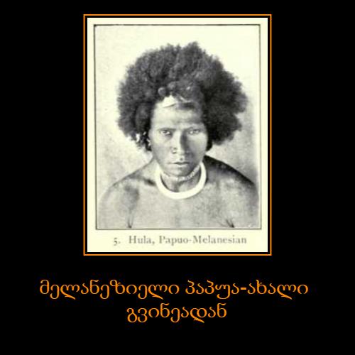 მელანეზიელი პაპუა-ახალი გვინეადან