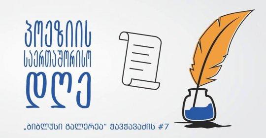 """21 მარტს """"ბიბლუსში"""" გაიმართება პოეზიის  საერთაშორისო დღე და  შეხვედრა საბას ლაურეატ ვახტანგ ჯავახაძესთან"""
