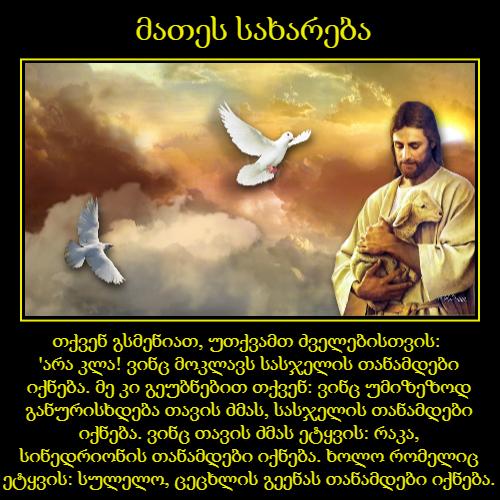 მათეს სახარება