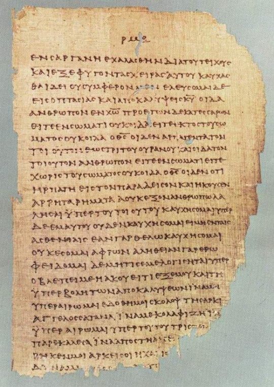 პაპირუს 46 - უძველესი დღემდე მოღწეული ტექსტი ახალი აღთქმისა