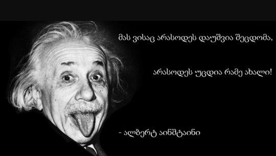 ალბერტ აინშტაინის გენიალური გამონათქვამები