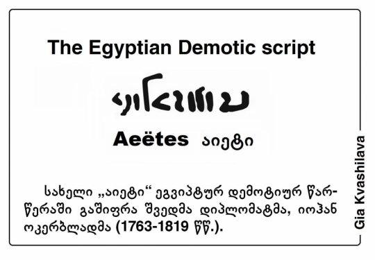 კოლხები ეგვიპტეში