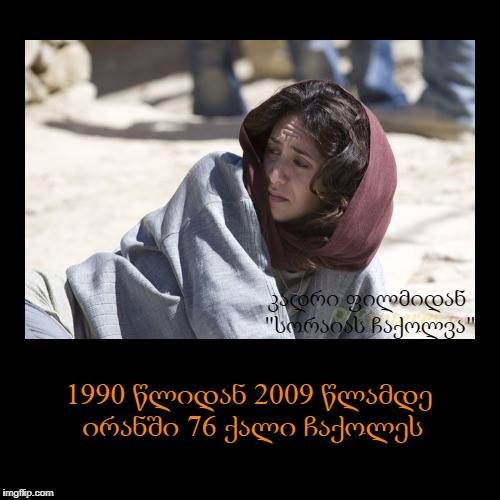 ირანი ისლამური რევოლუციის შემდეგ