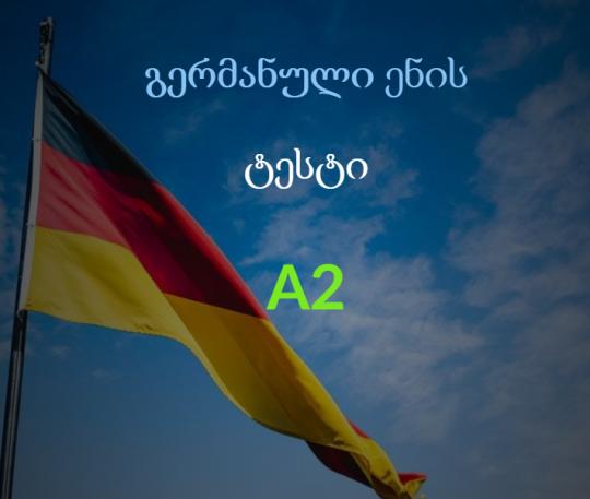 გერმანული ენის  A2 დონის სპეციალიზირებული ტესტი -  შეამოწმე ფლობ თუ არა გერმანულის A2 დონეს