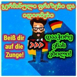 ტესტი:  გაამდიდრე გერმანული ენის ლექსიკა  გამოთქმებითა & ფრაზებით
