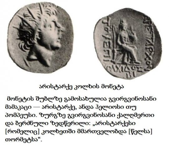არისტარქე — კოლხეთის მეფე