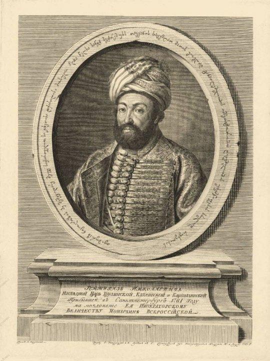თეიმურაზ II - ქართლის მეფე