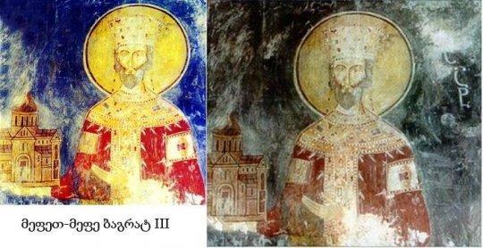 ბაგრატ III - საქართველოს მეფე