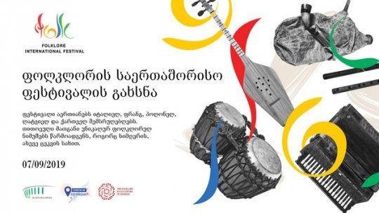 """ფოლკლორის საერთაშორისო ფესტივალი """"ბლექ სი არენაზე"""" 7 სექტემბერს გაიხსნება"""