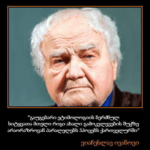 ვიაჩესლავ ივანოვი