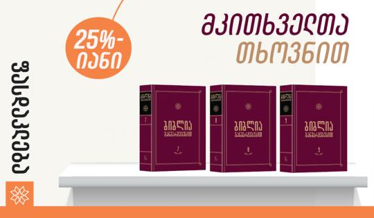 ბიბლიის განმარტებების ბოლო სამი ტომის შეძენა, 2-12 ივნისის განმავლობაში, ფასდაკლებით იქნება შესაძლებელი