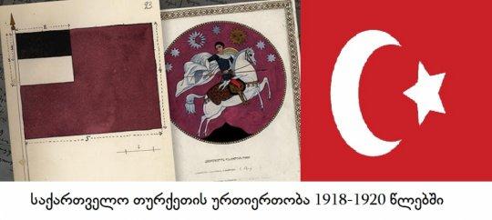 საქართველო-თურქეთის ურთიერთობა 1918-1920 წლებში,