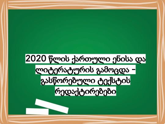 2020 წლის ქართული ენის გამოცდის შესწორებული რედაქტირებების ნიმუშები