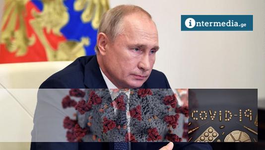 რუსეთმა კორონავირუსისსაწინააღმდეგო ვაქცინის შექმნა? - მსოფლიო მის ეფექტურობას ეჭვქვეშ აყენებს