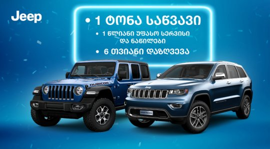 Jeep-ის ცენტრში დიდი ფასდაკლების აქცია დაიწყო!