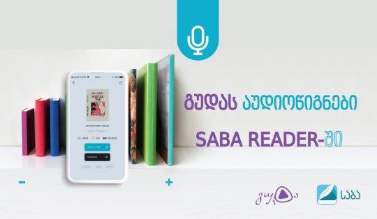 SABA Reader-ს  Gudabooks.ge-ის 200-ზე მეტი აუდიოწიგნი დაემატა