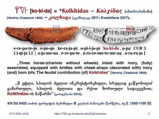 კოლხიდა