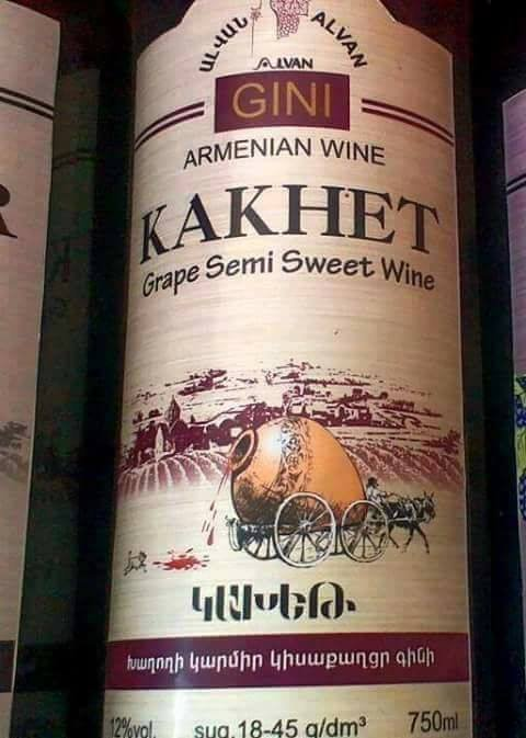 """სომხების ახალი შედევრი-სომხური ღვინო """"კახეთი"""""""