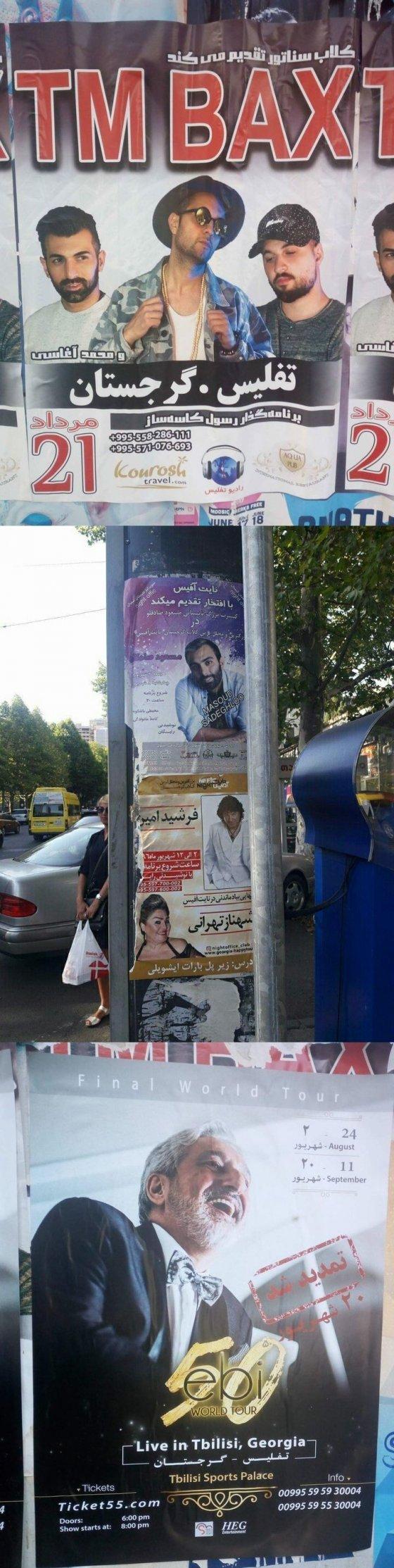 თბილისში მხოლოდ არაბულ ენაზე გამოკრული საკონცერტო აფიშები