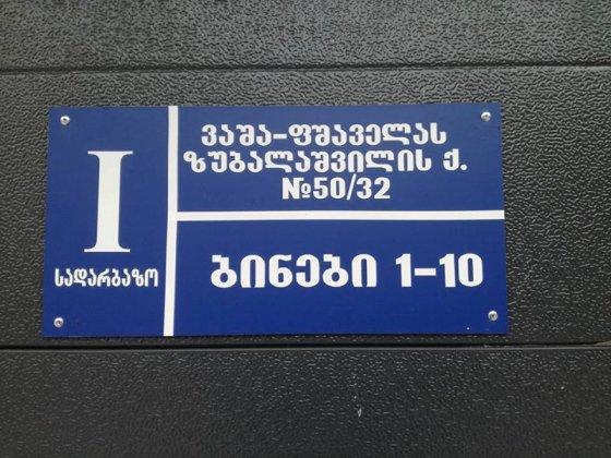 აბრა ქალაქ ბათუმში-ვაშა ფშაველას ქუჩა