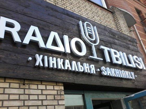 """სახინკლე """"რადიო თბილისი"""" კიევის ცენტრში"""
