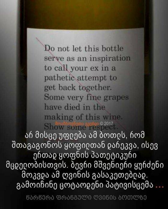 წარწერა ფრანგული ღვინის ბოთლზე