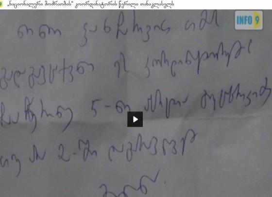 ნაცმოძრაობის კოორდინატორის წერილი