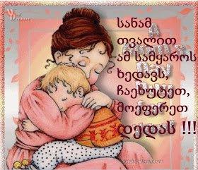დედის დღეს გილოცავთ