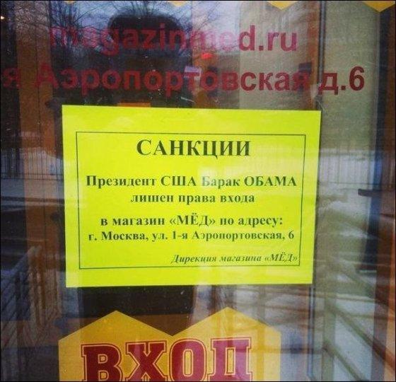 ვაი თქვენს პატრონს ანუ თაფლის მაღაზიაში ობამას შესვლა აკრძალეს რუსებმა