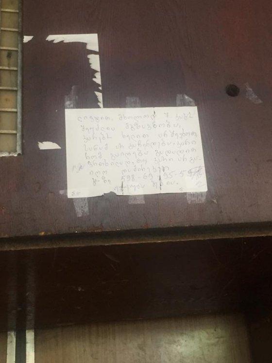 წარწერა  ლიფტის  კარებზე ტექნიკურ  უნივერსიტეტში