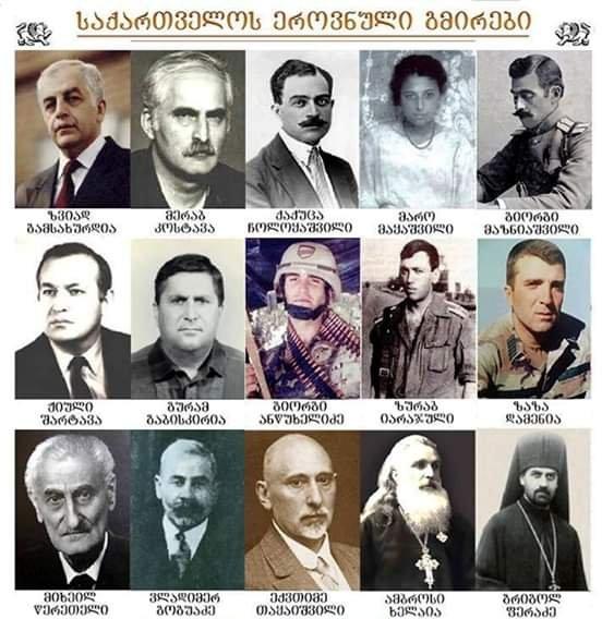 საქართველოს ეროვნული გმირები !