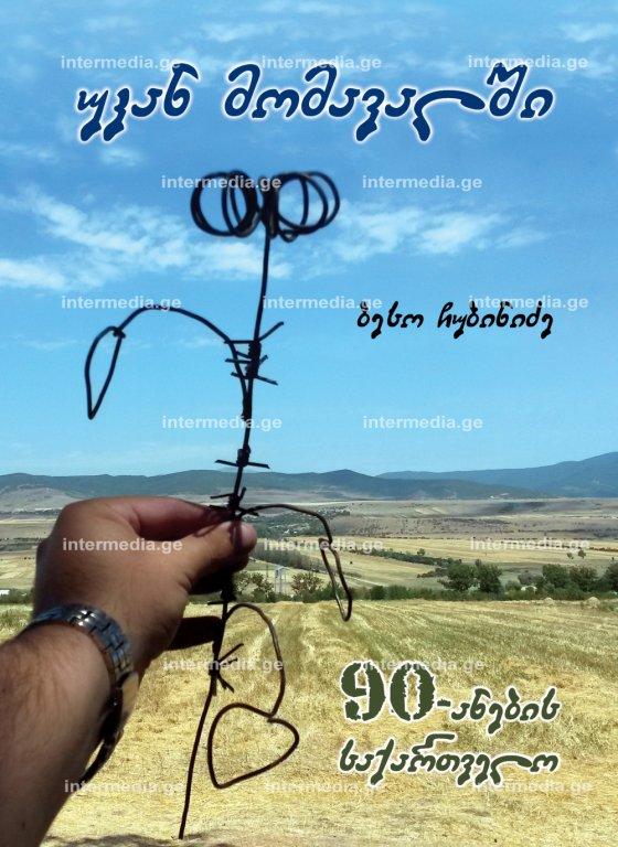 """ბესო ჩუბინიძის სკანდალური წიგნი - """"უკან მომავალში"""", 90-ანი წლების საქართველოს საიდუმლო ისტორიები"""