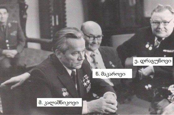 აკ-47 მოიერიშე შაშხანის შემქმნელი მიხეილ კალაშნიკოვი, 9მმ-იანი მაკაროვის სისტემის პისტოლეტის (56-А-1
