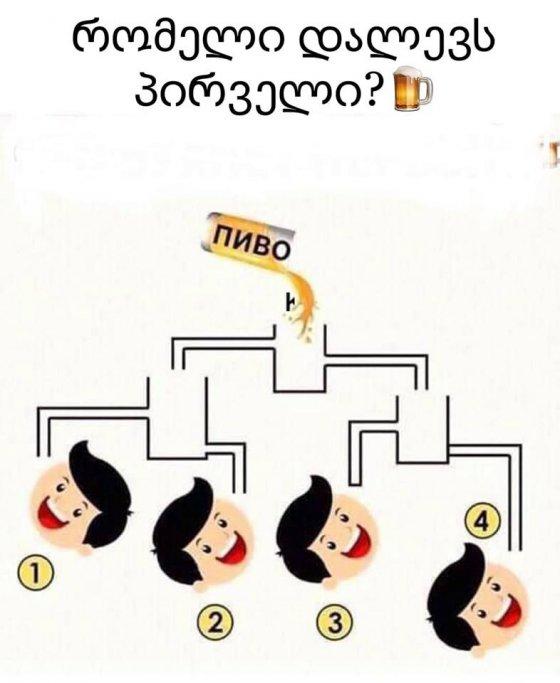 რომელი დალევს პირველი?
