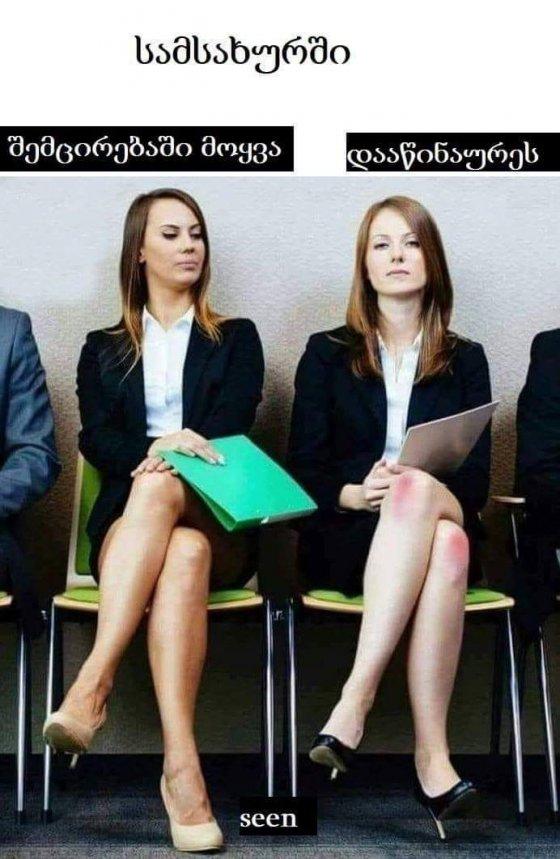 სამსახურის შენარჩუნების საფასური გადახდილია