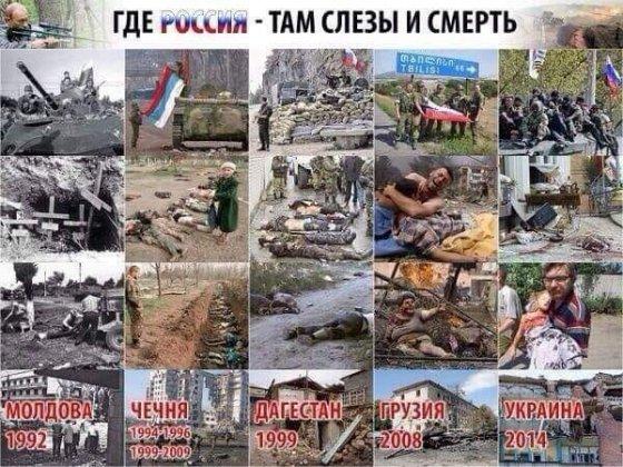 სადაც რუსეთი შედის  იქ სიკვდილი, სისხლი და განადგურებული ინფრასტრუქტურა რჩება