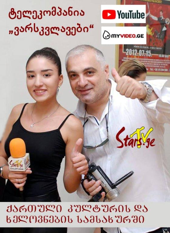 პირველი ქართული ინტერნეტ-ტელევიზია