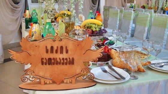 ზუგდიდში ქორწილში ასეთი წარწერა იყო მაგიდების ერთერთ რიგში