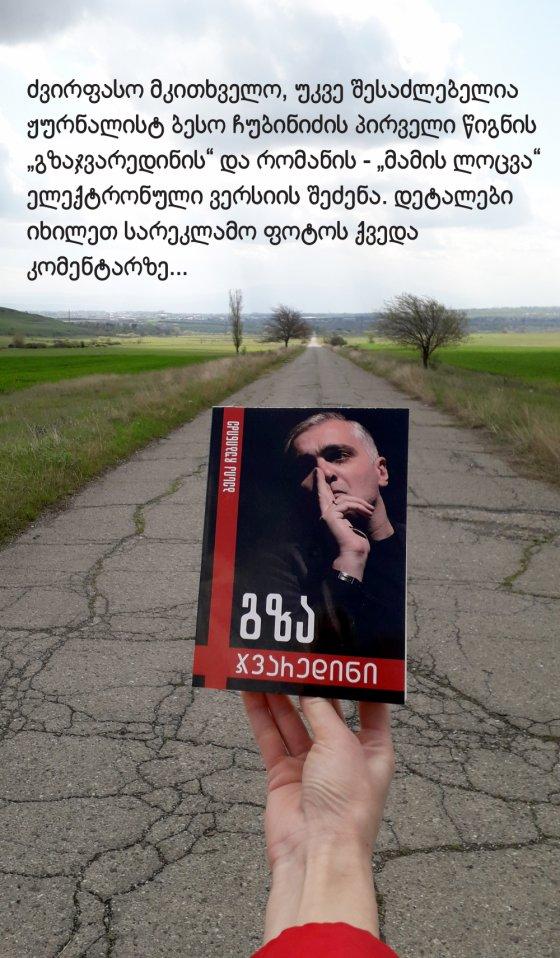"""ბესო ჩუბინიძის რომანი """"მამის ლოცვა"""" (ელექტრონული ვერსია)"""