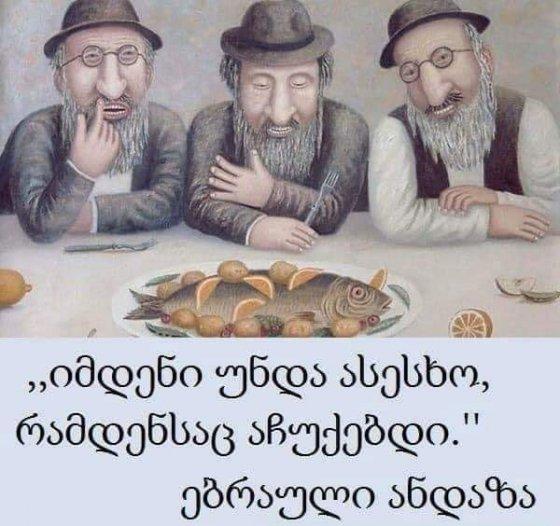 , ებრაული ანდაზა