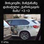 """მოსკოვი– მანქანაზე დახატული """"ჯარისკაცის მამა"""""""