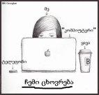21-ე  საუკუნის გოგონების ცხოვრება