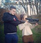 """როცა იარაღი იდიოტების ხელშია ანუ """"ნახვამდის"""" მარჯვენა თვალო"""
