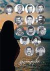 აფხაზეთის ომში, უგზოუკვლოდ დაკარგული,14 ბოლნისელის უკვდავსაყოფად, წიგნი  გამოიცა